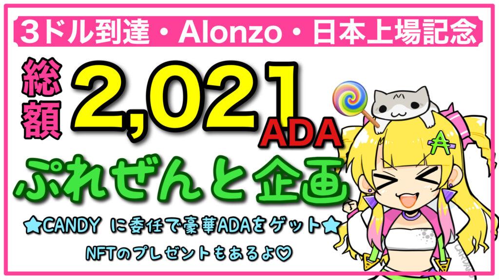 ADA ステーキング キャンペーン